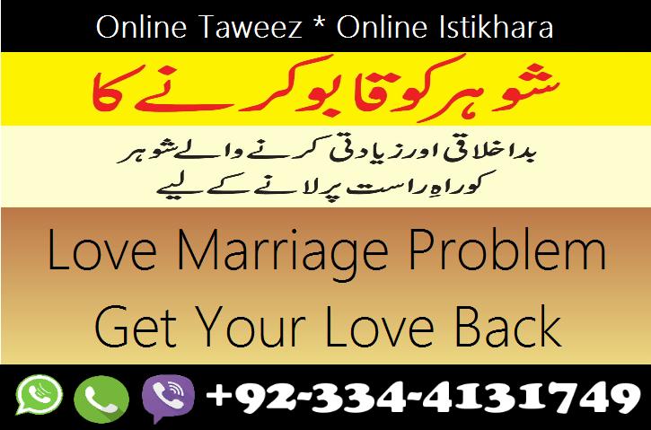 Online Taweez Whatsapp Number