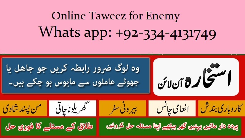 Online Taweez for Enemy