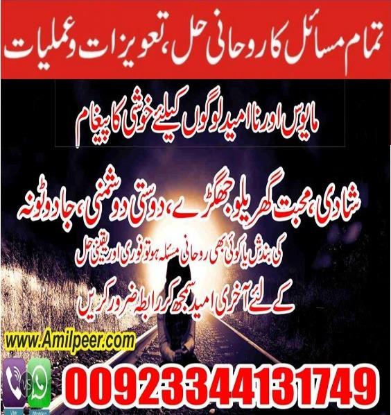 Pakistani Best Amil Taweez Maker
