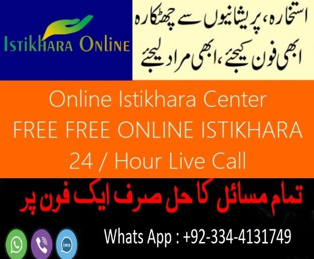 Shekhupura Amil Peer Istikhara Center