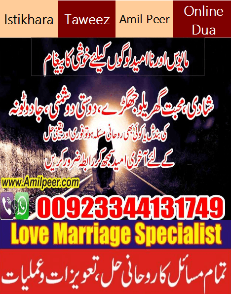 Special Amil From Pakistan