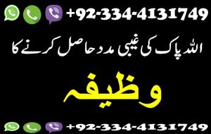 Wazaif In Urdu ALLAH Ki Madad Hasil Karen