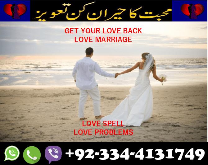 noor jadu taweez for love life