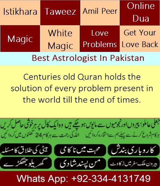 qurani taweez for love in urdu